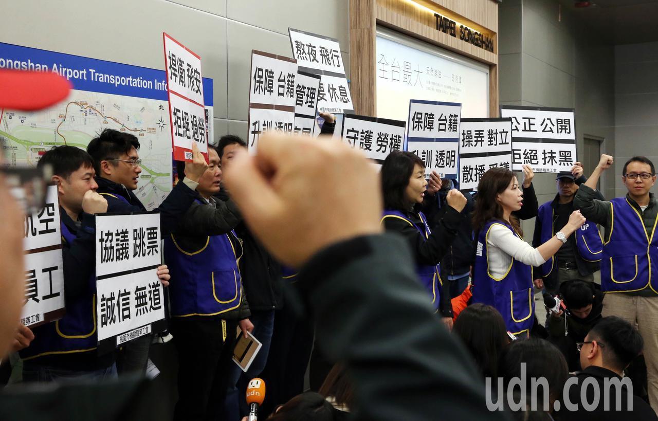 華航機師啟動罷工,要求交通部出面解決爭議。上午9時在松山機場出面說明,工會重申五...