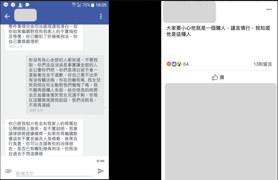 女童母親在臉書公布與女童生父私訊內容,引起女童生父不滿。 圖/擷自女童母親臉書