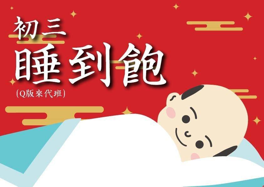 高雄市長韓國瑜po新圖,強調初三民俗。圖/翻攝韓國瑜line群組