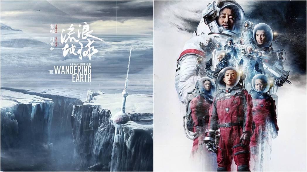 大陸首部科幻電影「流浪地球」劇照。(新浪娛樂)