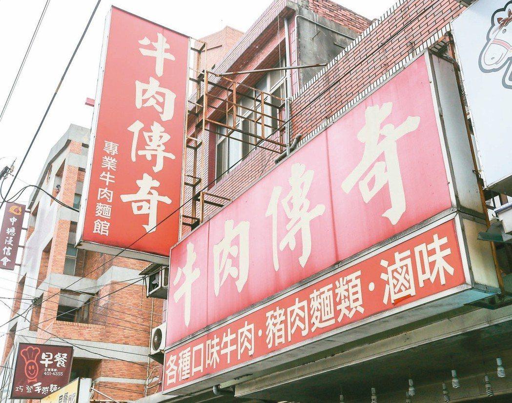 「牛肉傳奇」是相當受歡迎的在地美食。 記者鄭清元/攝影