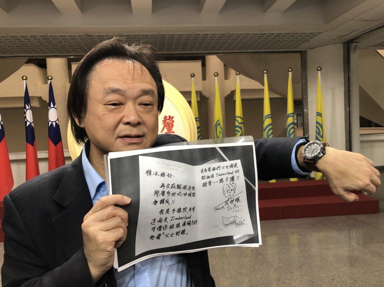 台北市議員王世堅昨說,贈表是「禮尚往來」。記者邱瓊玉/攝影