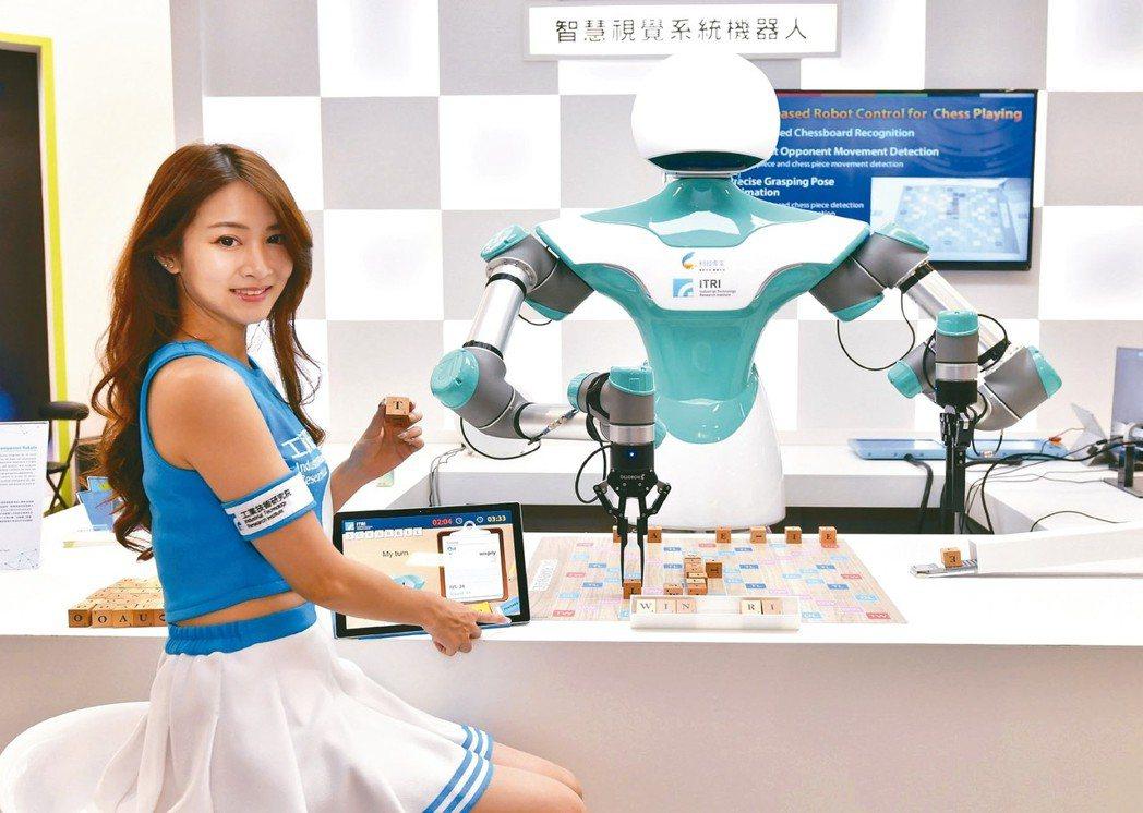 工研院機器人