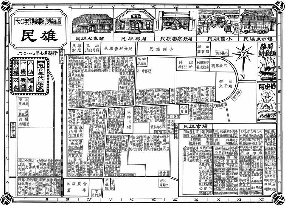 吳嘉文標示出民雄鬧區早年的店家圖,還手繪早期早期民雄火車站、郵局的樣貌。圖/七星...