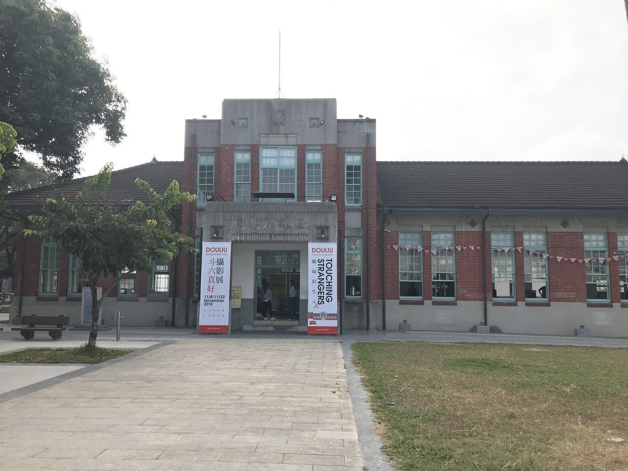 雲林斗六行啟記念館1927年興建,後來成為公民會館,時空轉移,現在已是當地產業行...