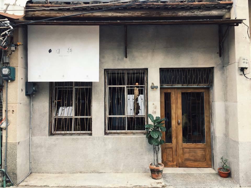 台南市中西區信義街的「目栮」,展示許多台日藝術家的工藝品,吸引不少喜歡食器與古物...