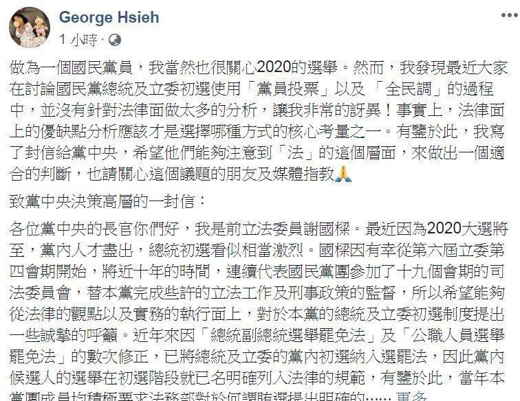圖/擷取自謝國樑臉書。