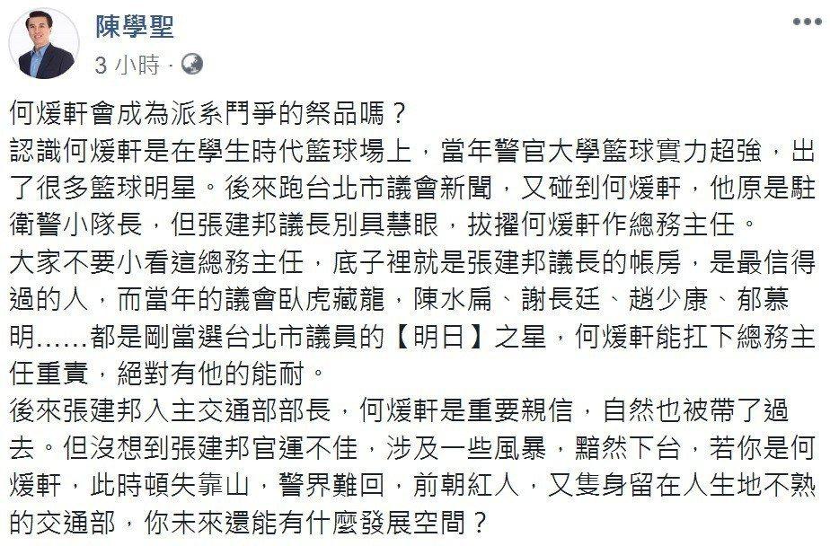 圖/擷取自立委陳學聖臉書。
