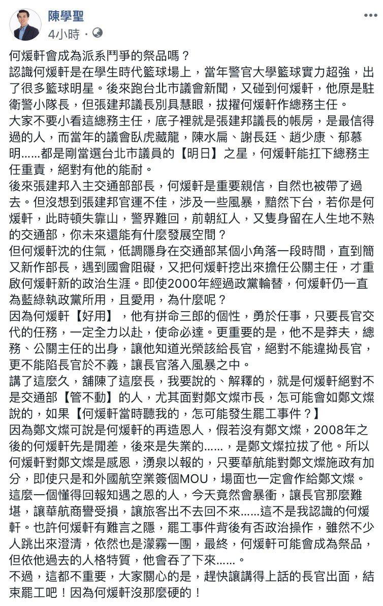 陳學聖在臉書發文,強調何煖軒「絕對不是交通部管不動的人」。圖/截自陳學聖臉書