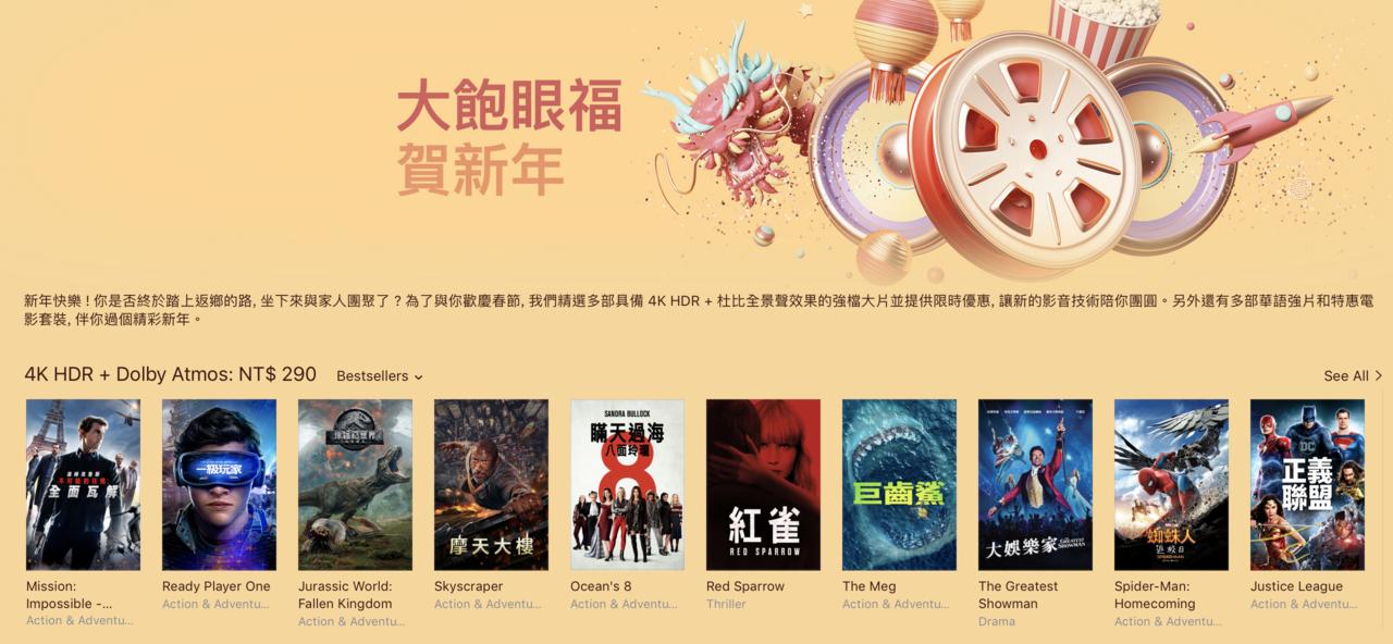 蘋果iTunes精選多部具備4K HDR與杜比全景聲效果的強檔大片,推出290元...