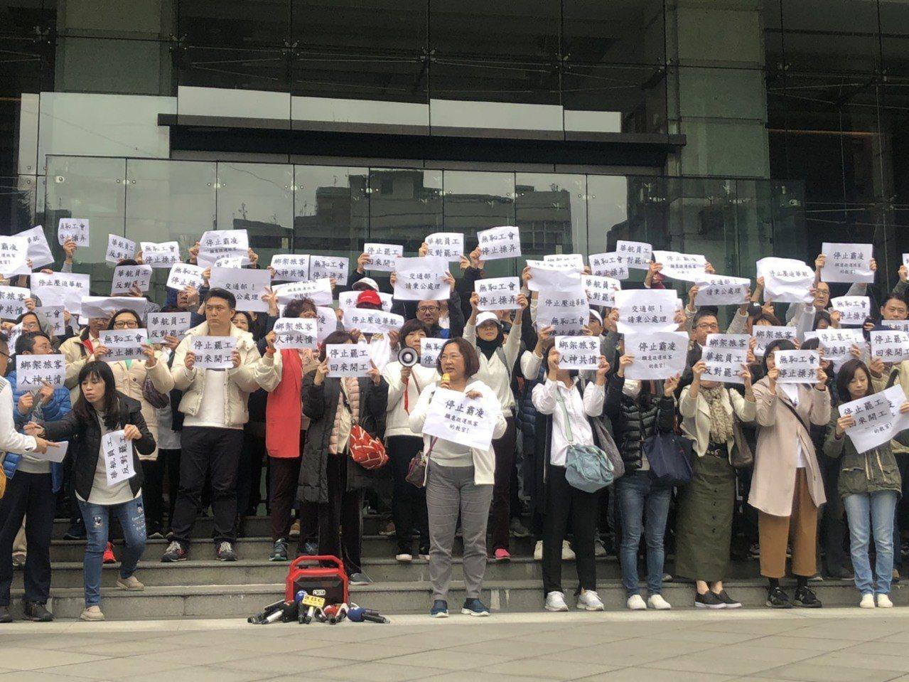 百名華航員工抗議華航機師罷工。記者侯俐安/攝影