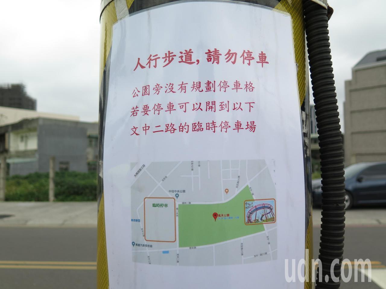 距離風禾公園約350公尺處,慈文路、文中路口有座「文小二」停車場可停車。 記者張...