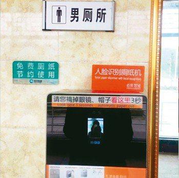 大陸推出「臉部辨識衛生紙機」,刷臉才能拿取六十公分衛生紙。 記者賴錦宏/攝影