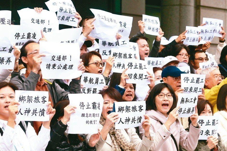 華航部分員工不滿機師罷工影響公司運作,昨天約百人到交通部抗議。 記者葉信菉/攝影