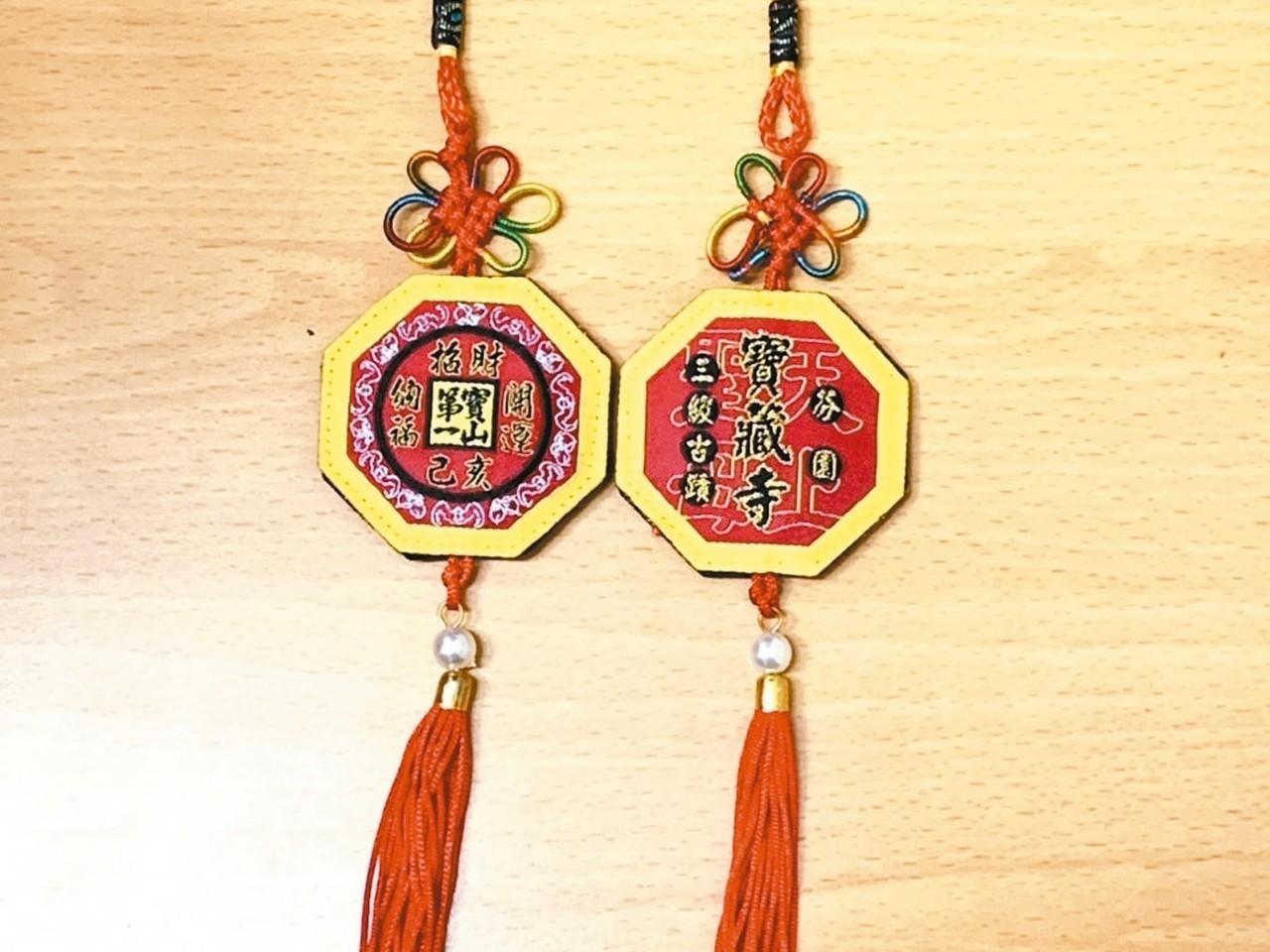彰化芬園寶藏寺今年將錢母做成吊飾。 寶藏寺/提供