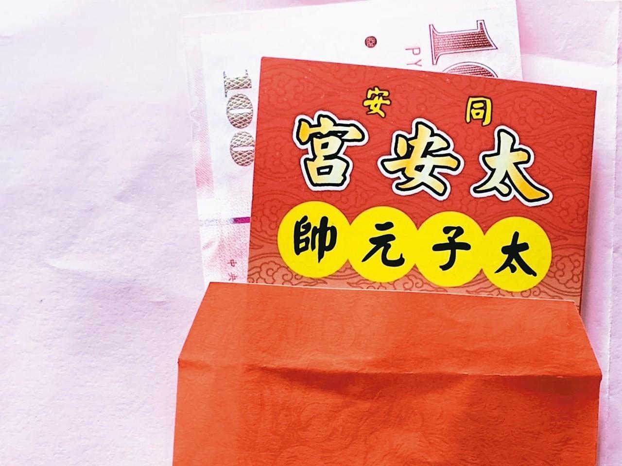 彰化芬園同安太安宮今年發送限量百元紅包給信徒。 圖/太安宮提供