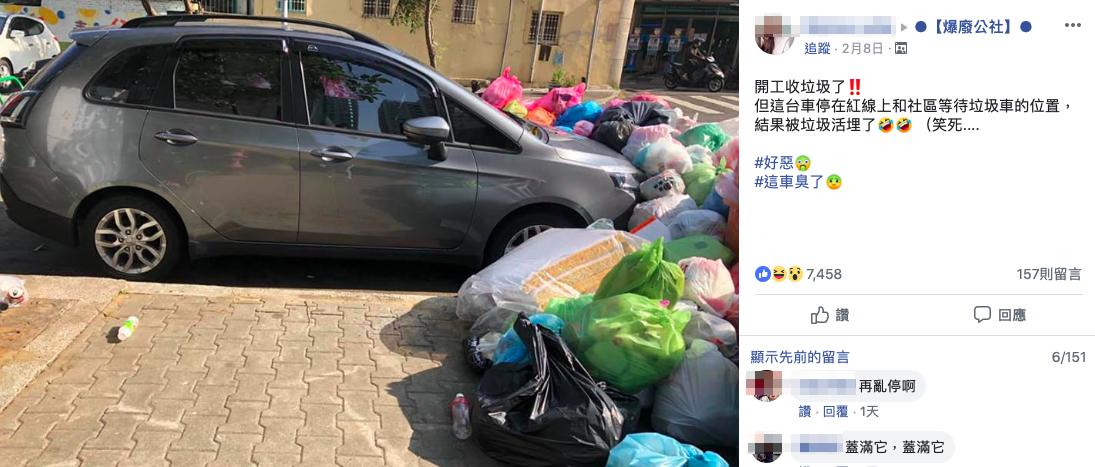 一台年節期間違規停放的車輛被「用垃圾教訓」,下場臭臭的。圖擷自 爆廢公社