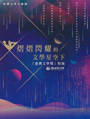 臺灣文學館特展。 (圖/台北國際書展基金會 提供)
