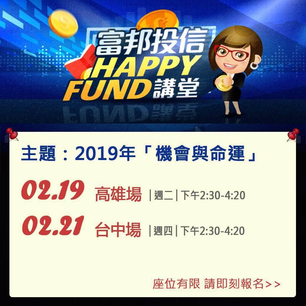 2月份「富邦投信Happy Fund講堂」高雄、台中開講,即日起接受報名。富邦投...