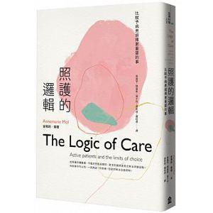 .書名:照護的邏輯:比賦予病患選擇更重要的事.作者:安瑪莉‧摩爾.譯者:...