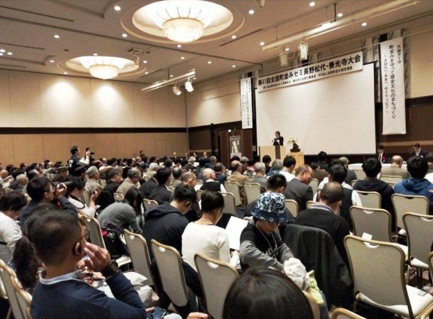 日本「全國町並保存聯盟」年度大會。圖/劉醇遠提供