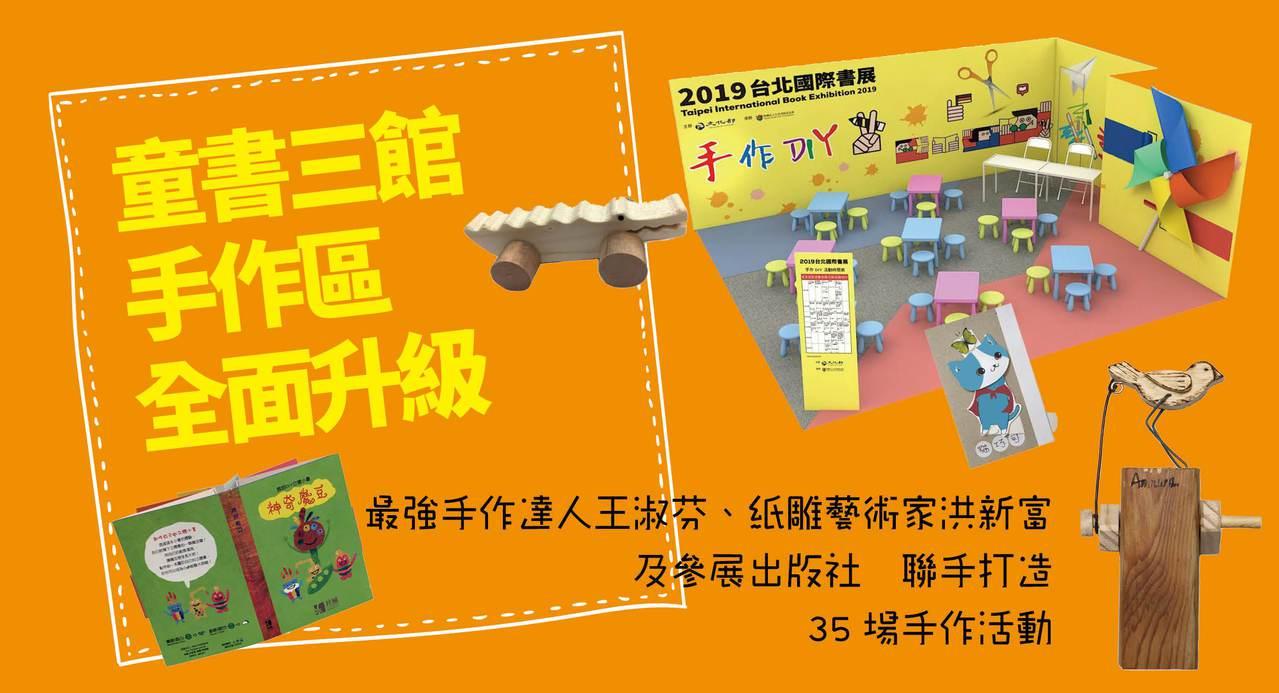 (圖/台北國際書展基金會 提供)