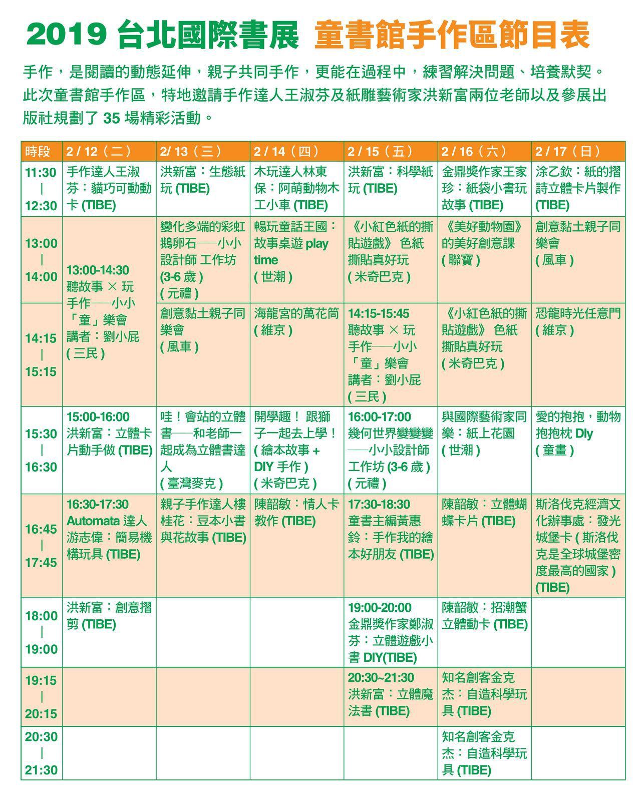 節目表僅供參考,請以現場活動為主的標示。 (圖/台北國際書展基金會 提供)