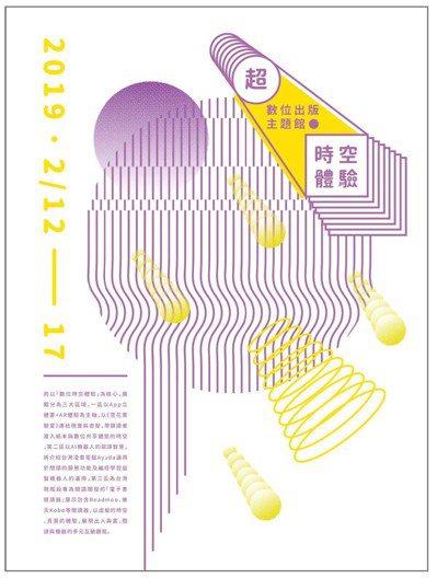 數位出版主題館 (圖/台北國際書展基金會 提供)