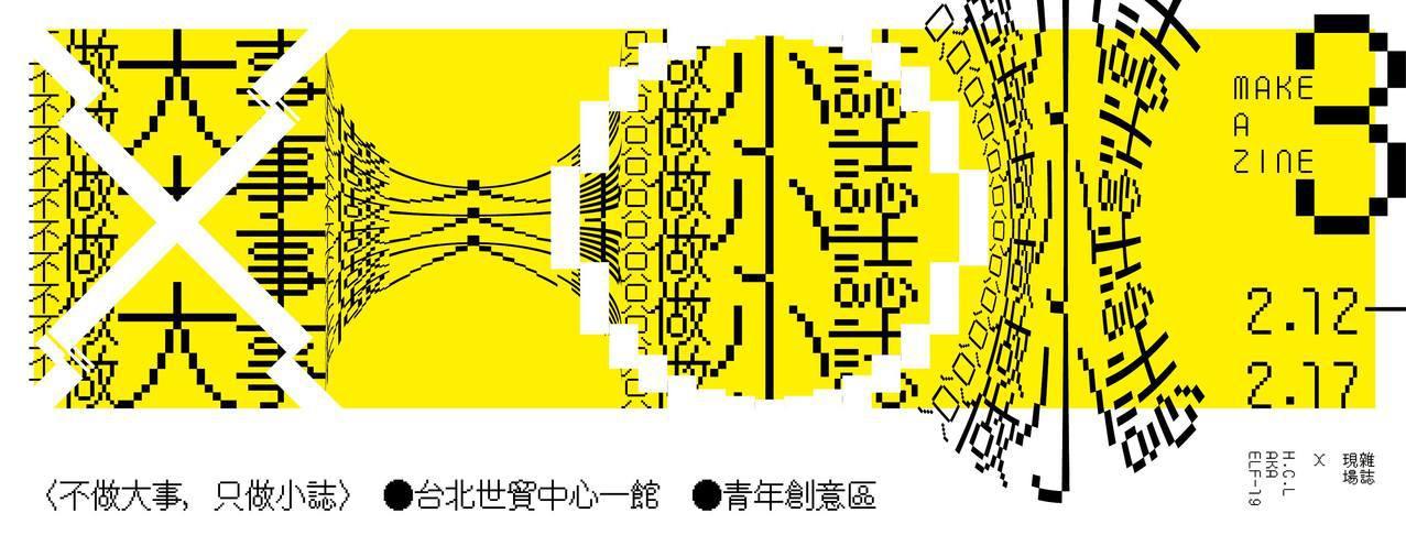青年創意出版區 (圖/台北國際書展基金會 提供)