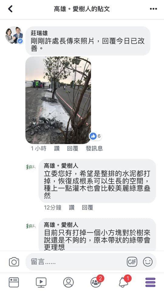 立法委員莊瑞雄協助民眾向大鵬灣管理處反應意見,管理單位已將樹木底部水泥敲開。圖/...