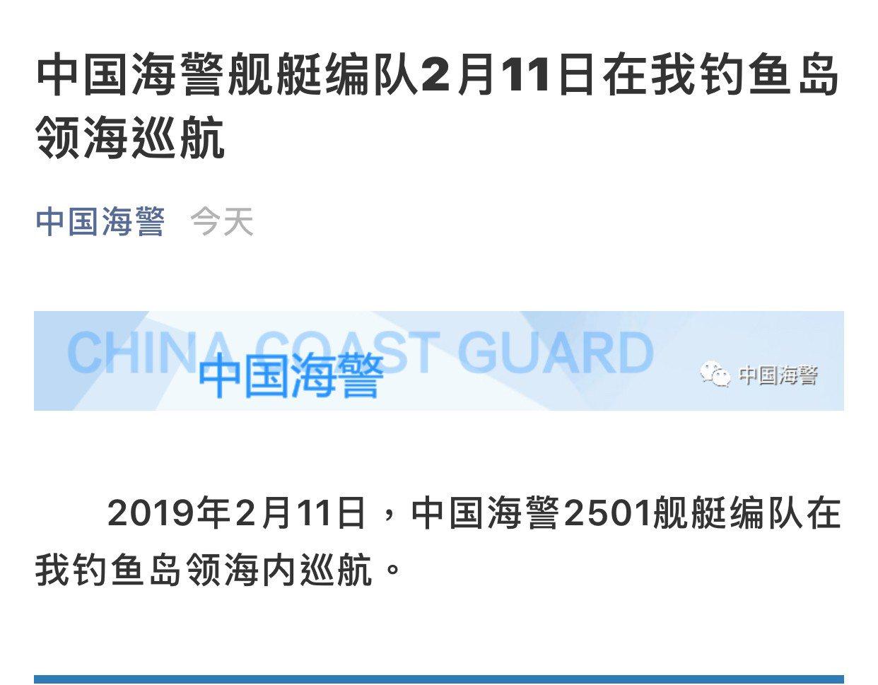 大陸海警宣布,11日將進入釣魚島領海內巡航。(截圖自「中國海警」微信公眾號)