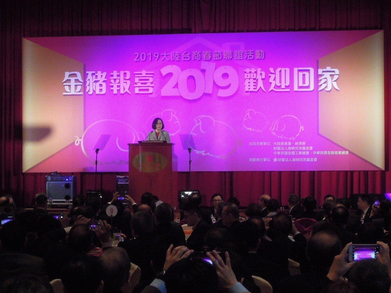 總統蔡英文今(11)日在「2019大陸台商春節聯誼活動」致辭。記者蔡敏姿/攝影