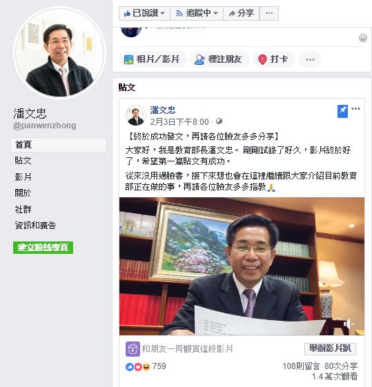 教育部部長潘文忠在小年夜時設立臉書帳號。圖/翻攝自潘文忠臉書