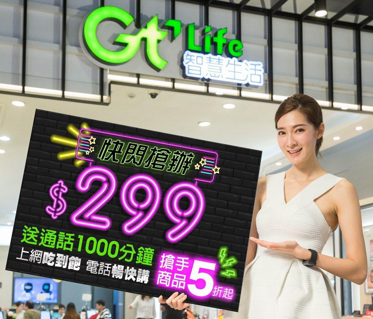 亞太電信即日起至2月底推出網路門市快閃299上網吃到飽單門號方案。圖/亞太電信提...