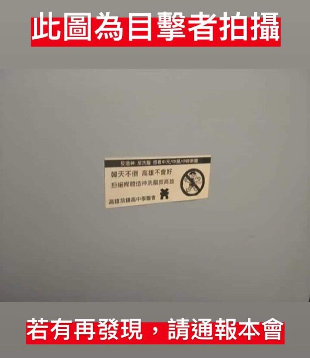 高雄百貨公司廁所驚見署名「前鎮高中學聯會」的反韓貼紙,不過經網友PO網後,前鎮高...