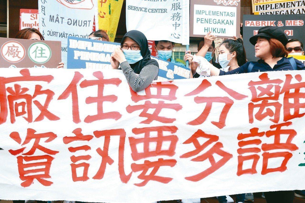 圖為移工到勞動部抗議,要求廠住分離。 本報資料照/記者邱德祥攝影