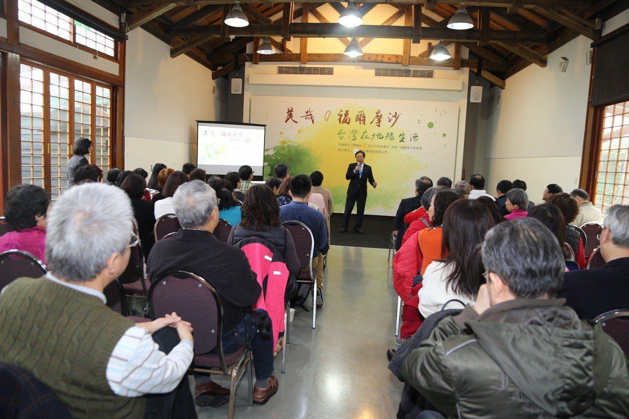 「美哉‧福爾摩沙」系列活動今天下午在台北市長官邸舉行達人講座。記者魏莨伊/攝影