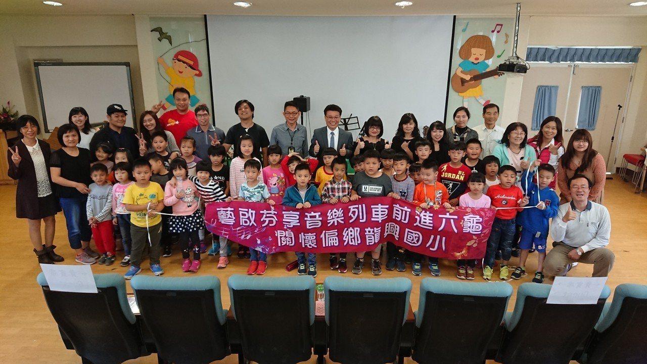 今天是開學日,「藝啟芬享列車」開往六龜龍興國小表演。圖/龍興國小提供
