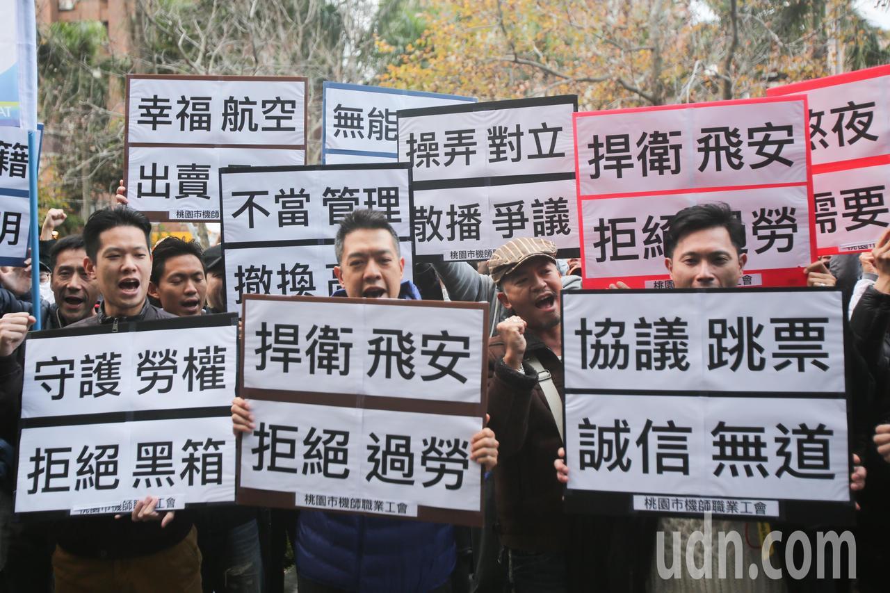 華航罷工進入第四天,華航勞資在交通部二度進行協商,許多機師工會成員在場外舉標語聲...