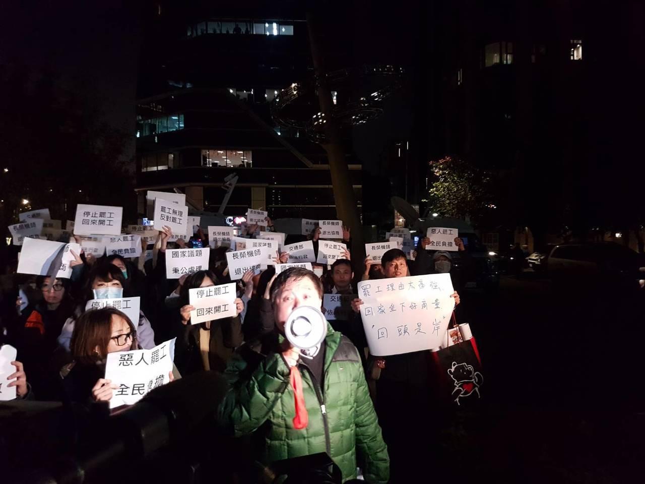 反對華航機師罷工方稍早抵達交通部前,要求機師返回工作岡位。記者吳佩旻/攝影