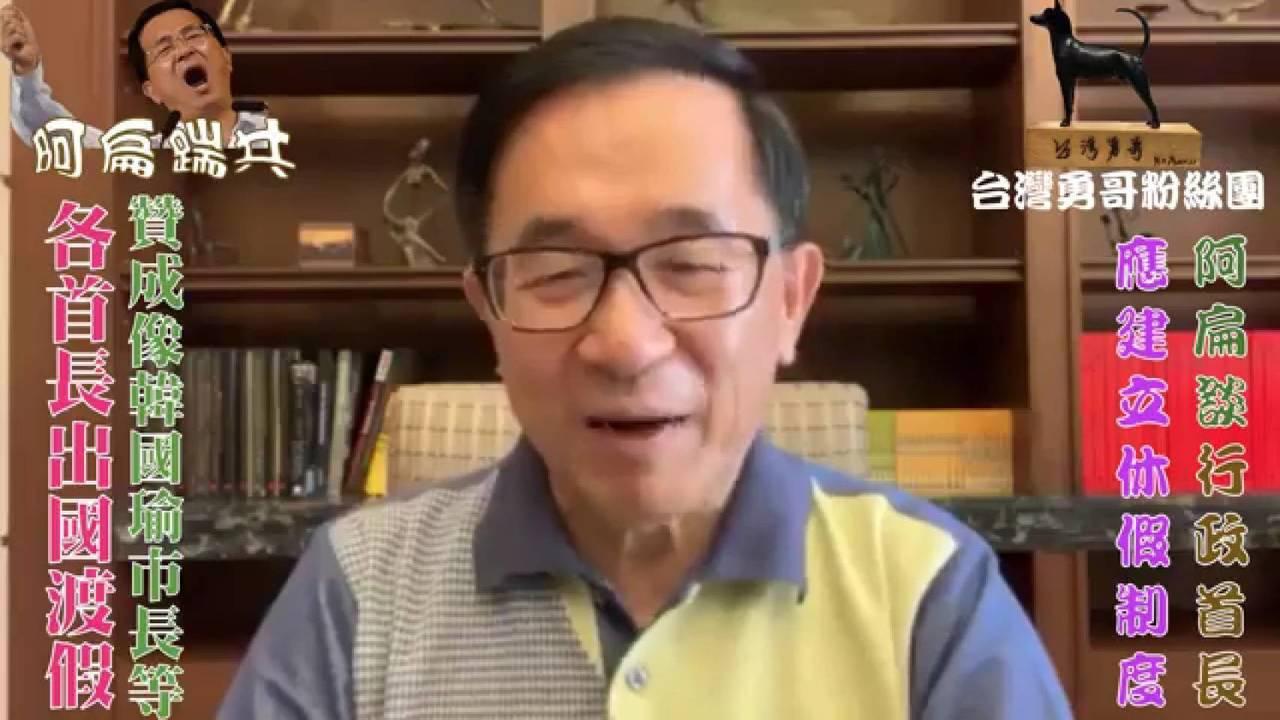 高雄市長韓國瑜春節期間與家人到峇里島度假引發議論,前總統陳水扁昨透過臉書「新勇哥...