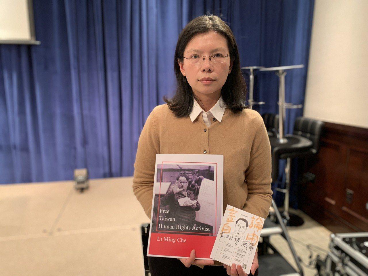 台灣人權工作者李明哲妻子李凈瑜。聯合報系資料照/記者張筠攝影