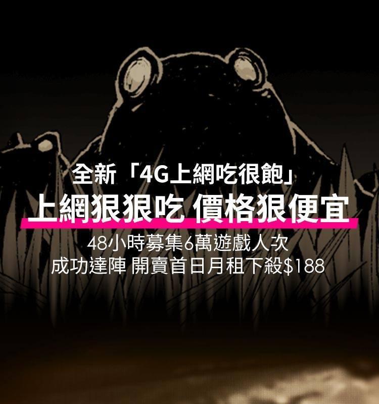 電信低價資費戰爭持續。圖擷自台灣之星Facebook官方粉絲團