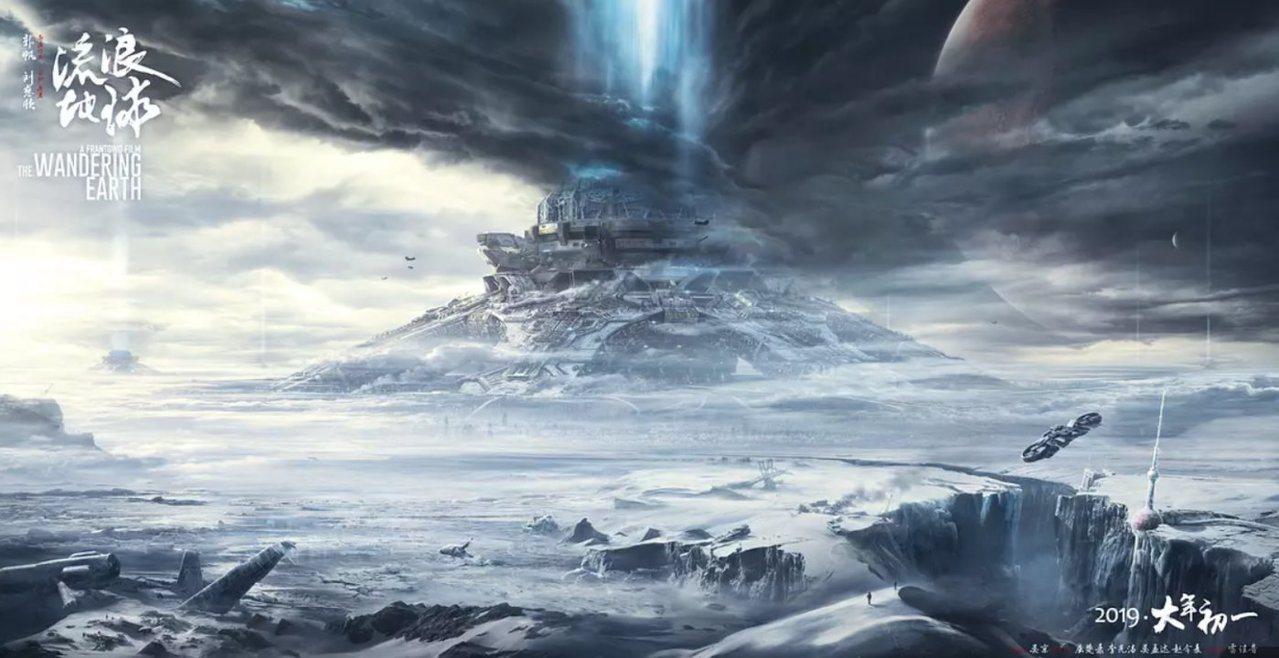 中國首部科幻片「流浪地球」。 圖/擷自新浪科技