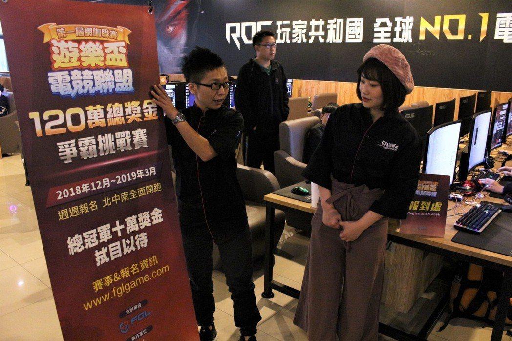 店長介紹本日重頭戲——「遊樂盃電競聯盟」比賽。 TESL台灣電競聯盟/提供