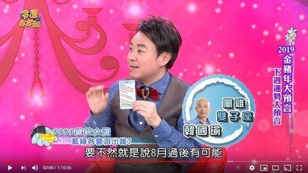 命理老師小孟在電視節目上以塔羅牌預測,韓國瑜雖然現在支持度非常高,但韓流風潮最多...