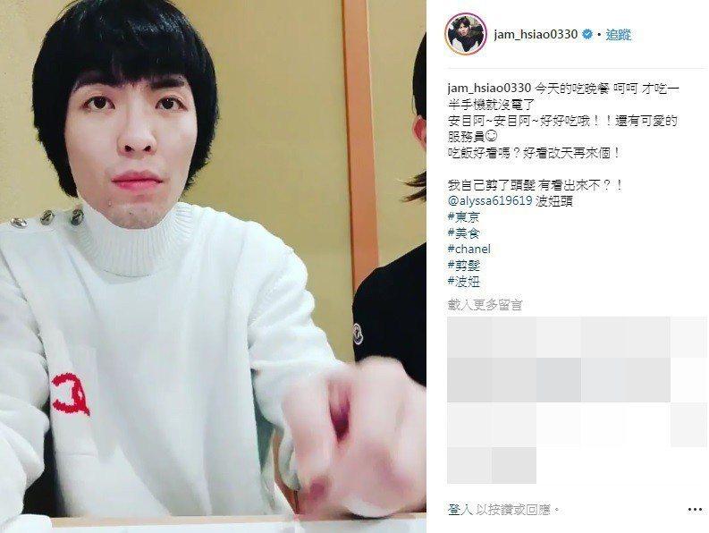 圖/擷自蕭敬騰IG