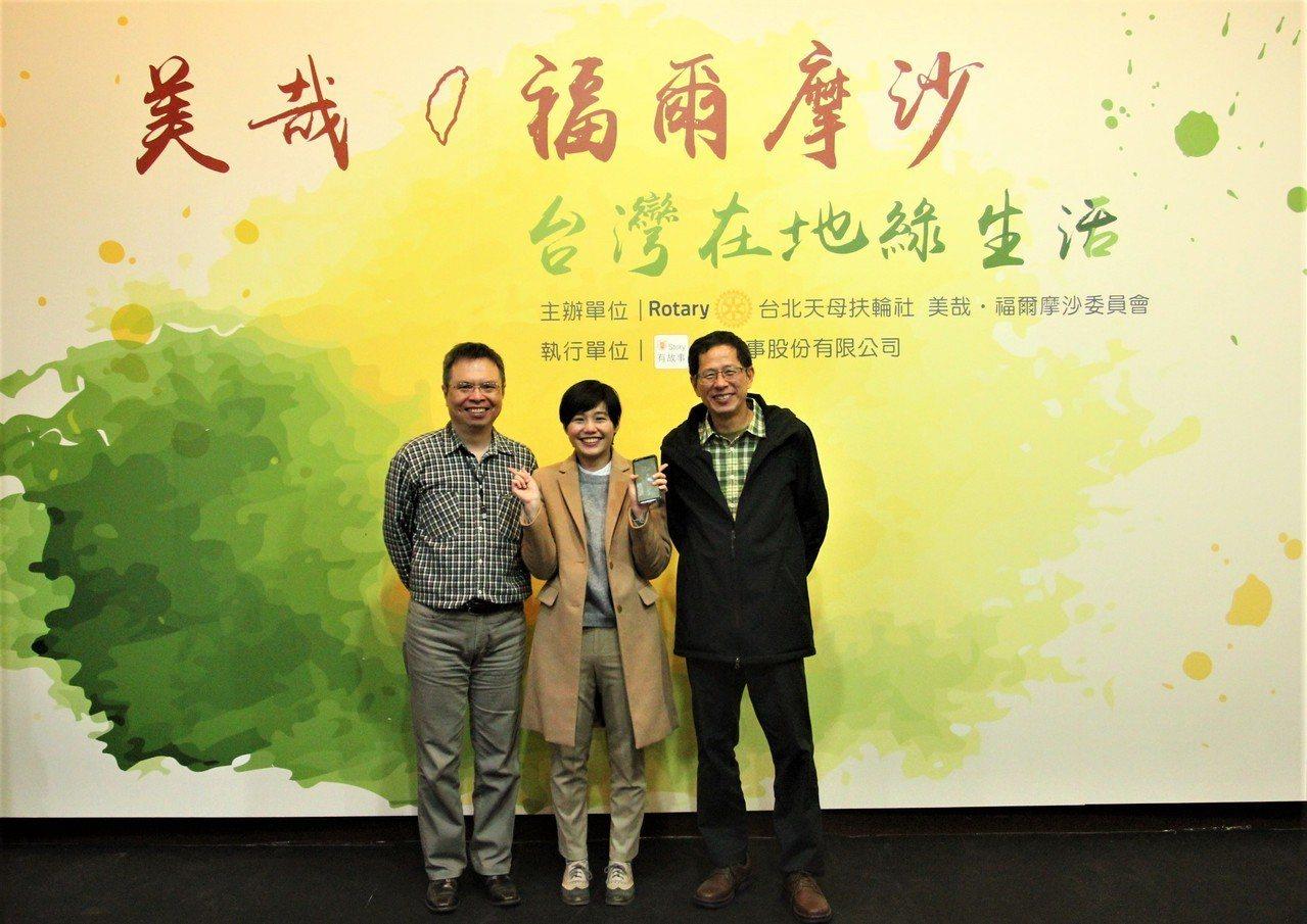 三位綠色名師合影(左起)吳岳剛、賴庭荷、劉克襄。 有故事/提供