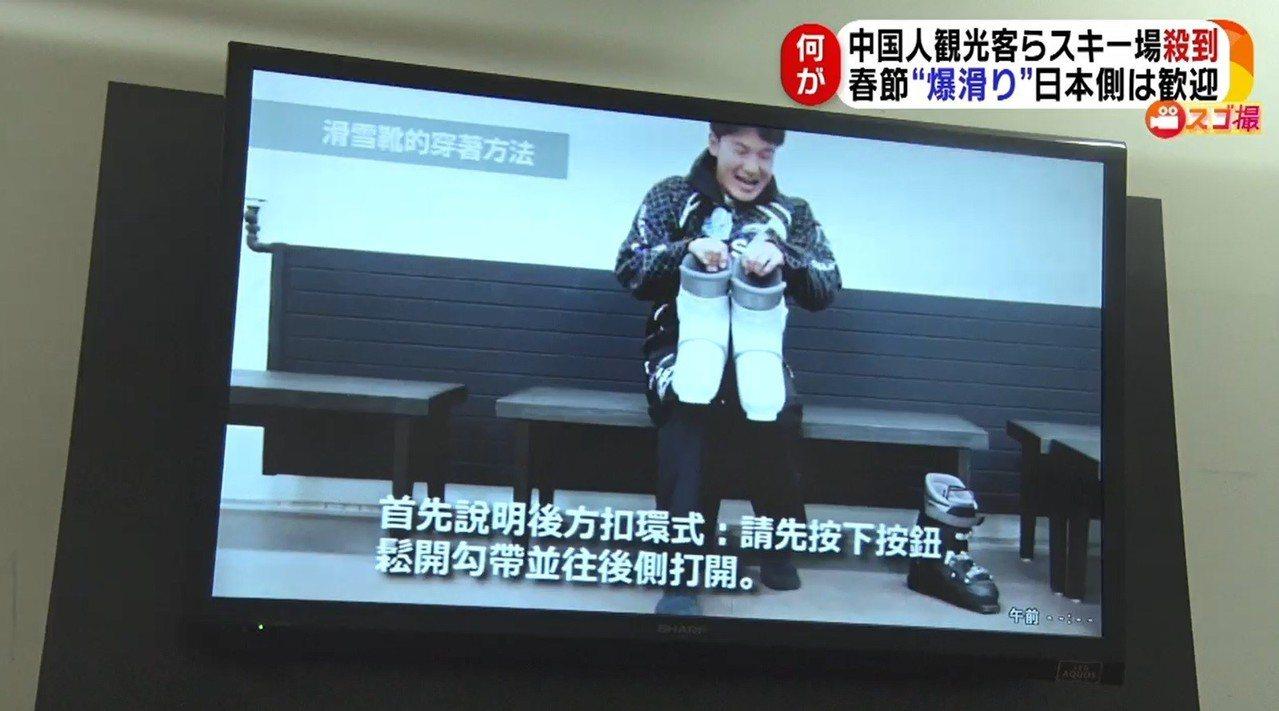 為搶攻陸客商機,滑雪場內不但有中文課程,示範如何穿戴滑雪裝備的影片也標有中文字幕...