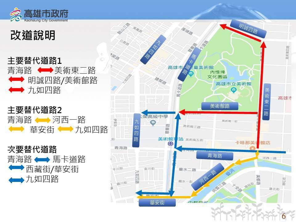 高雄市青海陸橋本周六起拆除,工務局已擬妥改道路線圖。圖/高雄市工務局提供